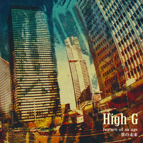 High-G1020ジャケ